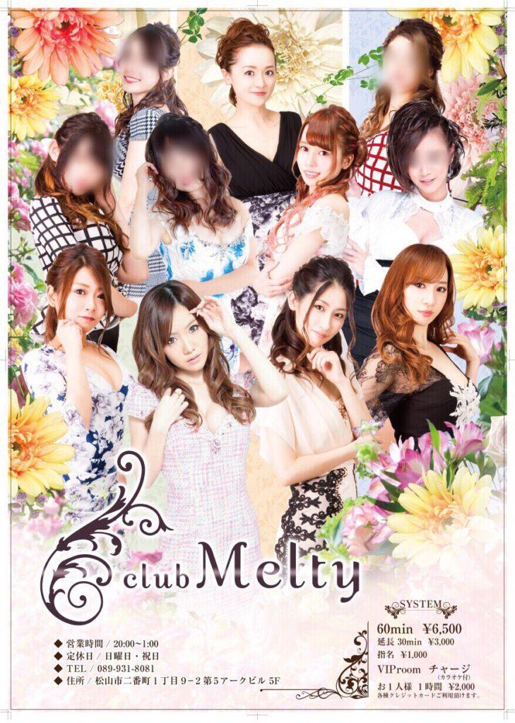 メルティ|2018年ポスター